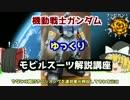 【機動戦士ガンダム】 ジオング 解説【ゆっくり解説】part26