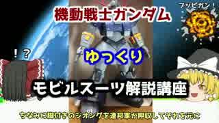 【機動戦士ガンダム】 ジオング 解説【ゆ