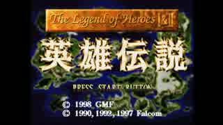 英雄伝説Ⅰ・Ⅱ(The_Legend_of_Heroes)