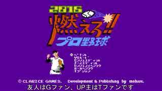 対戦動画(燃えろ!!プロ野球2016)1回表-5回裏