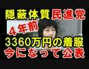 蓮舫民進党に隠蔽体質のブーメラン!4年