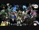 【ゆっくり実況】ゆっくり戦記ハイゴックブレイカー3!【第四十一話】