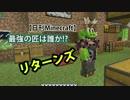 【日刊Minecraft】最強の匠は誰か!?リターンズ 守護神討伐2日目【4人実況】