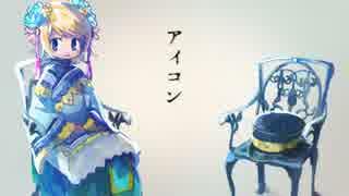 【鏡音リン】 アイコン 【オリジナル曲】