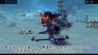 【Besiege】大砲を改良してみた