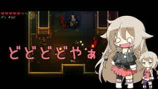 【Enter The Gungeon】ローグライクらいくらいふ!3階目【CeVIO実況プレイ】