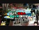 【ゆっくり】クルーズ旅行記 40 Allur