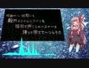 【KotonoSync】グルカゴン【琴葉茜(コーラス:葵)】