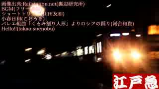 【JR30周年記念】迷列車で行こう~史上最