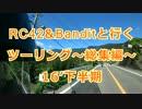 RC42&Banditと行くツーリング 16年度下半期 総集編