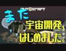 サムネ:【AutoCraft】また宇宙開発、はじめましたpart1【実況】