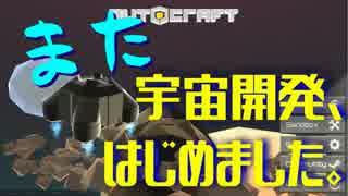 【Autocraft】また宇宙開発、はじめましたpart1【複数実況】
