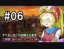 【DQB】クリエーターのお姉さん実況 06【