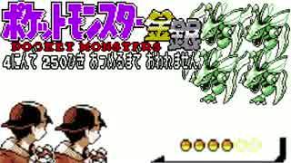 ポケモン全250匹集めるまで終われない旅 Part20【金銀】