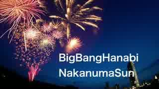 [NNI]BigBangHanabi[オリジナル曲]~By Nak