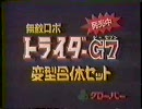 トライダーG7 玩具CM集