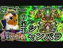 【モンスト実況】日常的な第二十一の宝玉・シャンバラ【封印の玉楼】