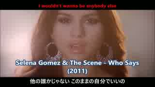 Selena Gomez & The Scene - Who Says [歌