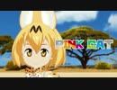 【MMDけもフレ】PiNK CAT【cham式サーバルちゃん】