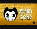 Build Our Machine ~ Bendy and the ink machine
