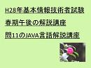 H28年基本情報技術者試験春期午後の解説講座 問11のJAVA言語解説講座