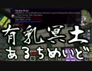 【Minecraft】ありきたりなスペースアストロノミー Part11【ゆっくり実況】