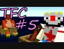 【Minecraft】生きる。#5【TFC実況】