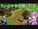 【AoE2】ちょっと中世征服してくる Part17【結月ゆかり&ゆっくり実況】