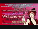 『SHOW BY ROCK!!』大江戸温泉物語タイアップソング「泉 Shan...