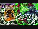 【モンスト実況】後3体!第二十三の宝玉・メメント・モリ【封印の玉楼】