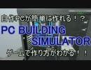 自作PCの組み方がゲームでわかる!?PC BUILDING SIMULATORの紹介!!