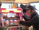 しのけんの堂々!回胴史 #9 【無料サンプル】