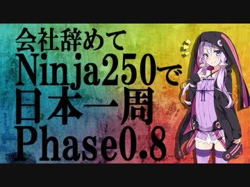 [出発直前] 会社辞めてninja250で日本一周 phase 0.8