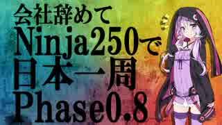 [出発直前] 会社辞めてninja250で日本一周