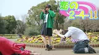 【佐々木】恋の2-4-11【踊ってみた】