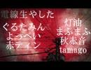 【賑合唱】バビロン【混声18人】