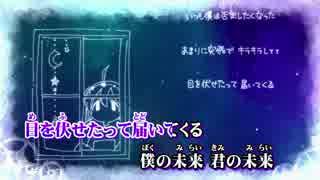 【ニコカラ】宇宙人と僕【off vocal】