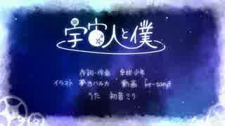【ニコカラ】宇宙人と僕【off vocal】カウ