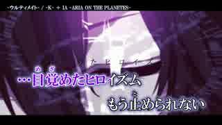 【ニコカラ】-ウルティメイト-【on_v】