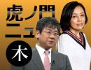 【DHC】3/16(木) 有本香・小川榮太郎・居島一平【虎ノ門ニュース】