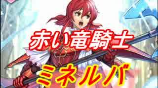 【FEヒーローズ】赤い竜騎士 ミネルバ