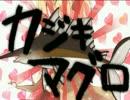 I wanna be the luv -ぴんこすてぃっくLuv-【撃破】