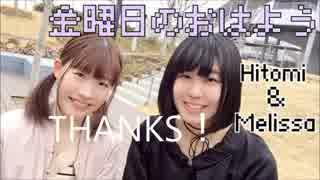 【めりん&Hitomi】 金曜日のおはよう 踊