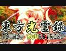 【幻想入り】東方光霊録【9話】