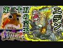 【モンスト実況】封印解放!第二十五の宝
