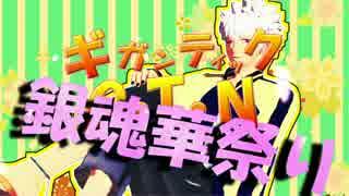 【MMD銀魂】ギガンティック銀魂華祭り