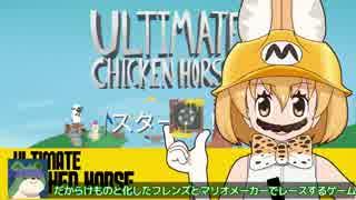 【ゆっくり実況】▼Ultimate Chicken Horse