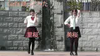 【里桜×美桜】girls【踊ってみた】おまけ