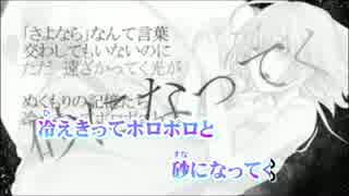 【ニコカラ】月に兎【off vocal】