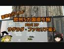 【ゆっくり】欧州5カ国巡り旅  37 サグラダ・ファミリア編1【旅行】